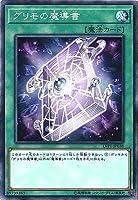 遊戯王/第10期/LINK VRAINS PACK/LVP1-JP038 グリモの魔導書