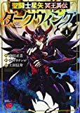 聖闘士星矢 冥王異伝 ダークウィング 1 (1) (チャンピオンREDコミックス)