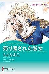 売り渡された淑女【あとがき付き】 ハーレクインコミックス Kindle版
