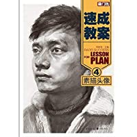 Quick lesson plans 4-- sketch avatar (a stepping stone to the editorial department produced the first art network recommended!)(Chinese Edition)