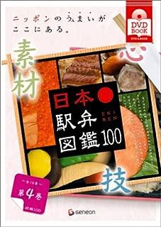 日本駅弁図鑑100 第4巻 (DVD-BOOK) (DVD&BOOK)