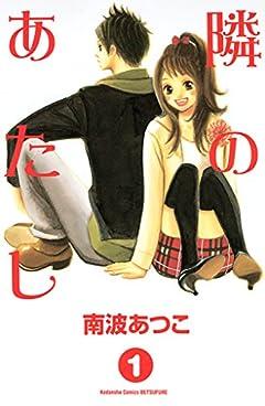 隣のあたし(1) (別冊フレンドコミックス)