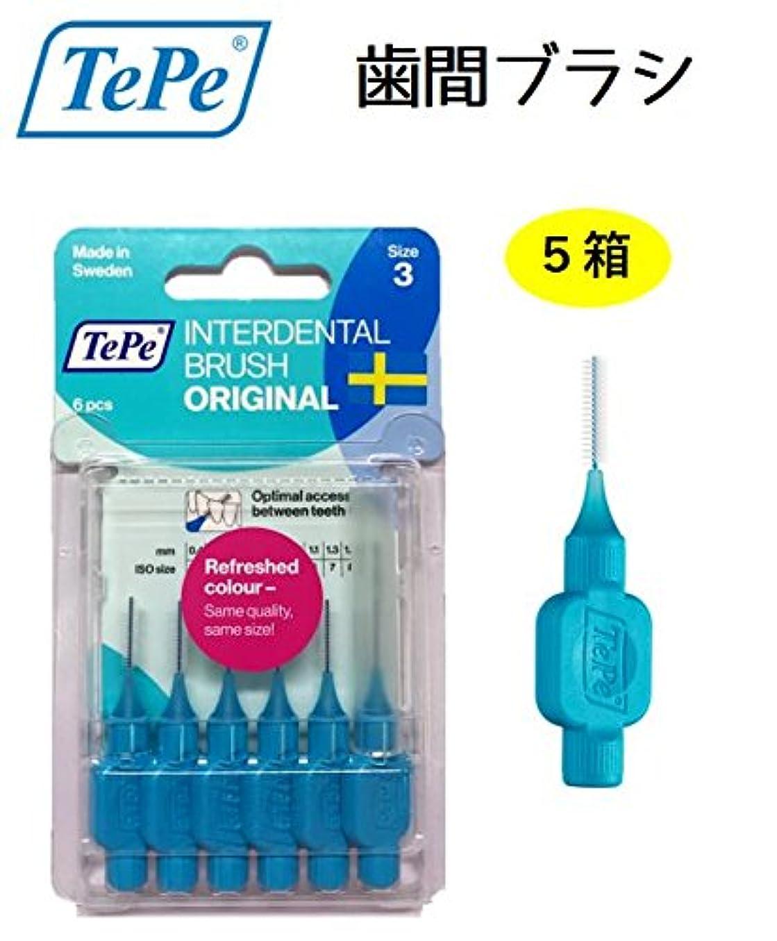 円形のアトミック臭いテペ 歯間プラシ 0.6mm ブリスターパック 5パック TePe IDブラシ
