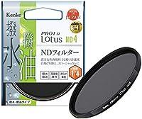 Kenko NDフィルター PRO1D Lotus ND4 49mm 光量調節用 撥水・撥油コーティング 絞り2段分減光 729427