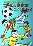 少年サッカーチームゴールにむかって走れ! (こども文学館)