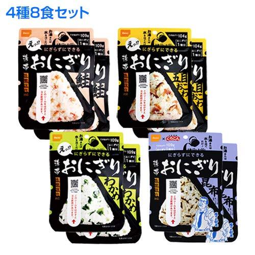 尾西食品 アルファ米 携帯おにぎり 4種 8食セット(鮭/五目おこわ/わかめ/昆布 各2袋)