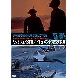ミッドウェイ海戦/ドキュメント真珠湾攻撃 [DVD]