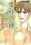Best of 名香智子 : 5 零時の鏡 (ジュールコミックス)