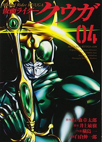 仮面ライダークウガ(4) (ヒーローズコミックス)の詳細を見る