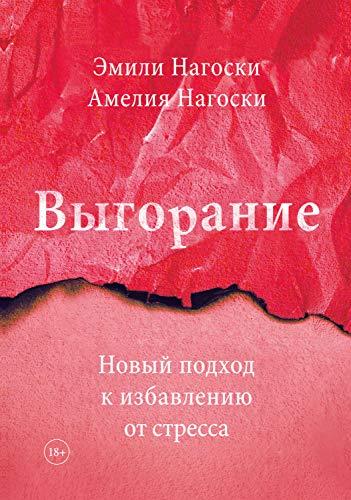 Выгорание: Новый подход к избавлению от стресса (Russian Edition)