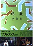氾濫 (新潮文庫 い 9-3)