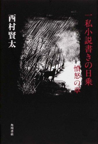 一私小説書きの日乗 憤怒の章 (単行本)