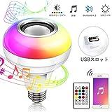 Haofy LED音楽電球 スマートLED電球 LED電球スピーカー Bluetooth4.2 音楽再生 調光調色 省エネ ワイヤレス マルチカラー リモコン付き USBスロット付き E26/27口金 日本語説明書