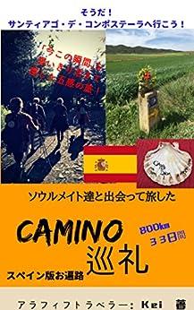 [アラフィフトラベラー: Kei]のスペイン版お遍路 ソウルメイト達と出会って旅した Camino巡礼 800㎞33日間: カルペディエム 1日を摘め! 「今この瞬間」を思いきり活きて感じた五感の旅