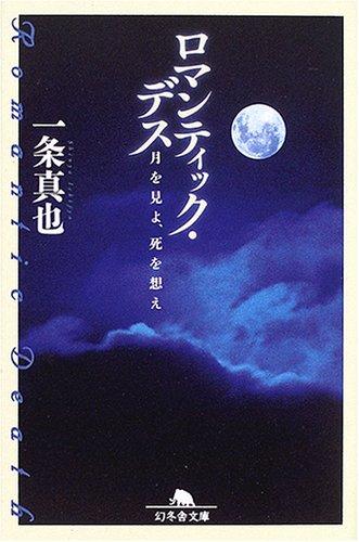 ロマンティック・デス―月を見よ、死を想え (幻冬舎文庫)