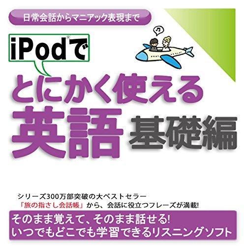 『iPodでとにかく使える英語[基礎編]-日常会話からマニアック表現まで』のカバーアート