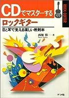 CDでマスターする ロックギター (ナツメ社CDマスターシリーズ)