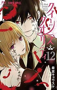 クイーンズ・クオリティ(12) (フラワーコミックス)