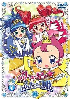 ふしぎ星の☆ふたご姫 4 [DVD]