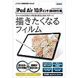 ASDEC apple iPad Air フィルム (第4世代 / 2020年) ノングレアフィルム 日本製 防指紋 気泡消失 映込防止 アンチグレア NGB-IPA16/iPadAir4フィルム