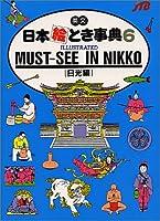英文 日本絵とき事典(6) ILLUSTRATED MUST-SEE IN NIKKO (日光編) (Japan in Your Pocket Series)