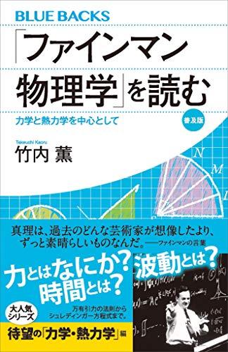 [画像:「ファインマン物理学」を読む 普及版 力学と熱力学を中心として (ブルーバックス)]