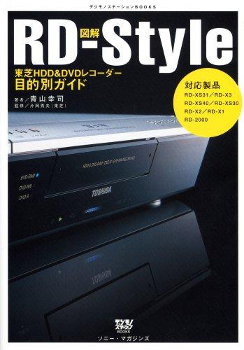 図解RD‐Style―東芝HDD&DVDレコーダー目的別ガイド (デジモノステーションBOOKS)