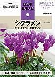シクラメン ガーデンシクラメン 原種シクラメン (NHK趣味の園芸―12か月栽培ナビ)