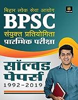 BPSC (Pre.) Vastunishtha Prashn Sangrah All in One 2020