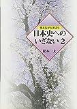 日本史へのいざない 2―考えながら学ぼう