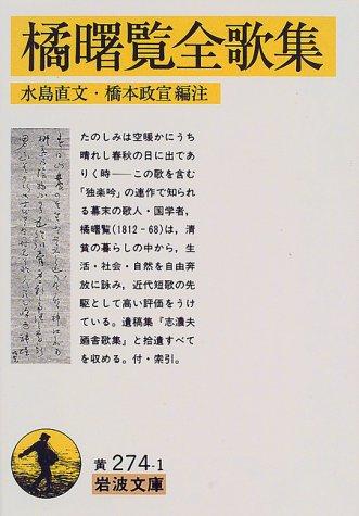 橘曙覧全歌集 (岩波文庫)