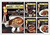 【セット版売】S&B 神田カレーグランプリカレー 5種類