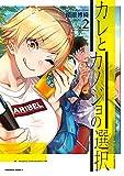 カレとカノジョの選択(2) (角川コミックス・エース)