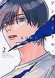 アンタイトル・ブルー(2) (BE LOVE KC)