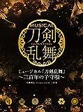 ミュージカル『刀剣乱舞』 〜三百年の子守唄〜[初回限定盤A]