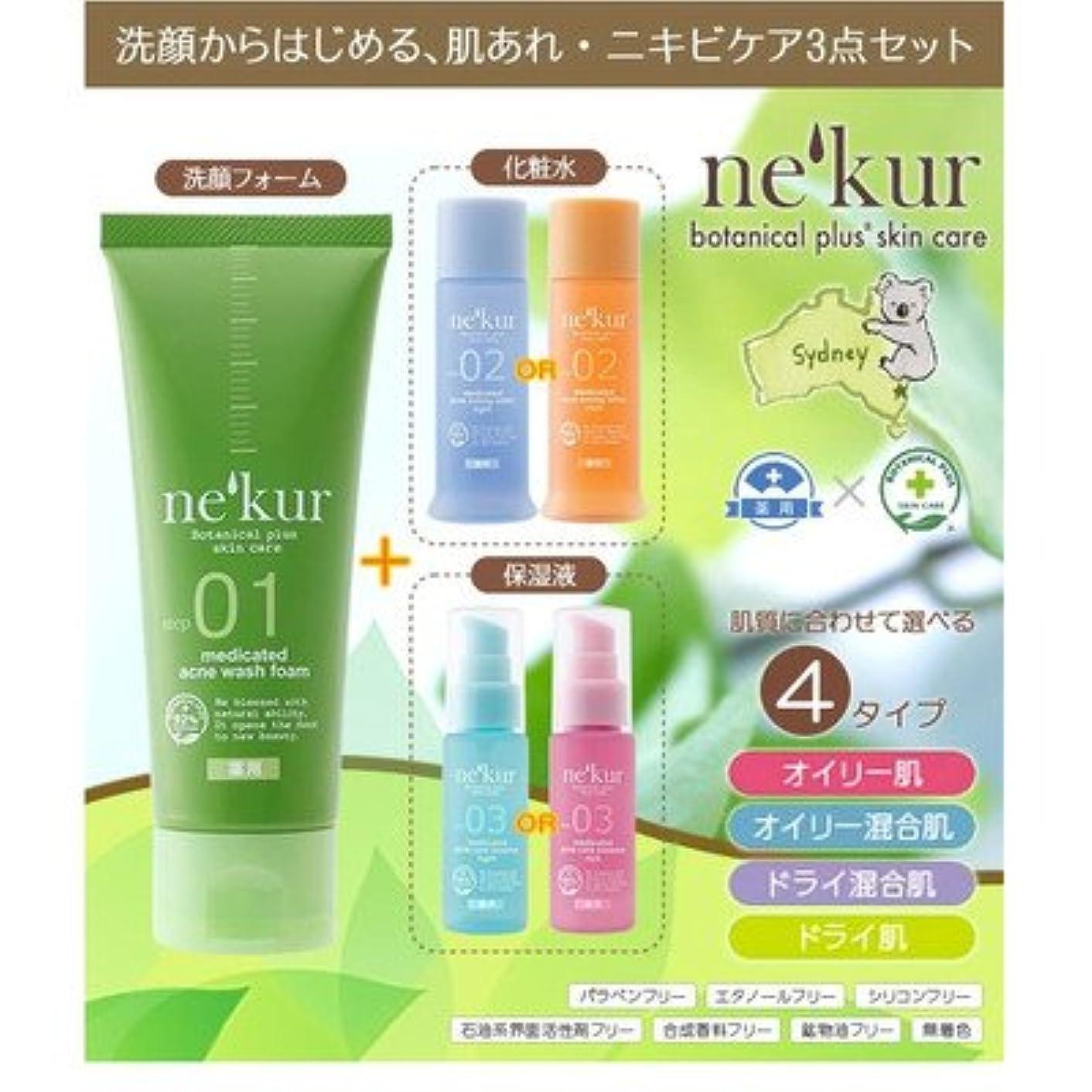 アラブ人曲消去ネクア(nekur) ボタニカルプラススキンケア 薬用アクネ洗顔3点セット ドライ混合肌セット( 画像はイメージ画像です お届けの商品はドライ混合肌セットのみとなります)