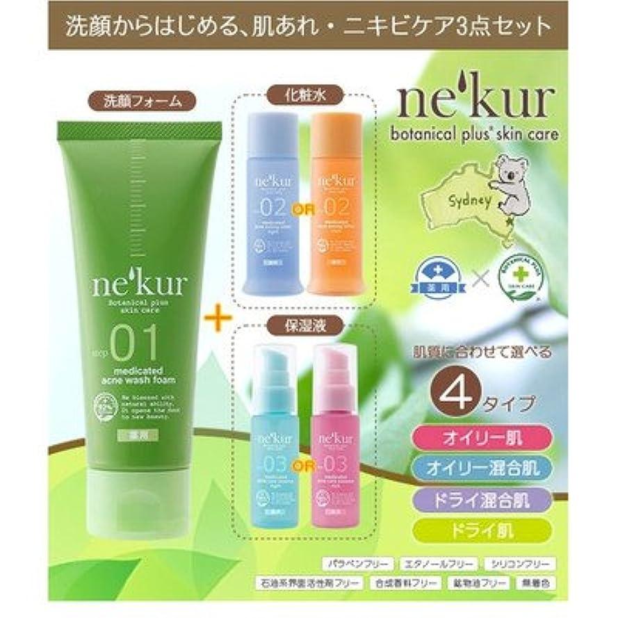 睡眠ガラス達成ネクア(nekur) ボタニカルプラススキンケア 薬用アクネ洗顔3点セット ドライ混合肌セット( 画像はイメージ画像です お届けの商品はドライ混合肌セットのみとなります)