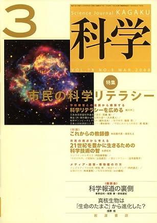 科学 2008年 03月号 [雑誌]