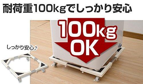 山善洗濯機台幅49-69×奥行49-69×高さ10cm伸縮式底上げキャスター付き耐荷重100kg組立品ホワイトSTD-20