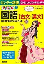 決定版 センター試験 国語[古文・漢文]の点数が面白いほどとれる本