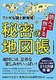 読んで旅する秘密の地図帳 (できる大人の大全シリーズ)