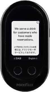 【公式】POCKETALK_W (ポケトーク) 翻訳機 55言語 ブラック