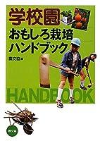 学校園おもしろ栽培ハンドブック