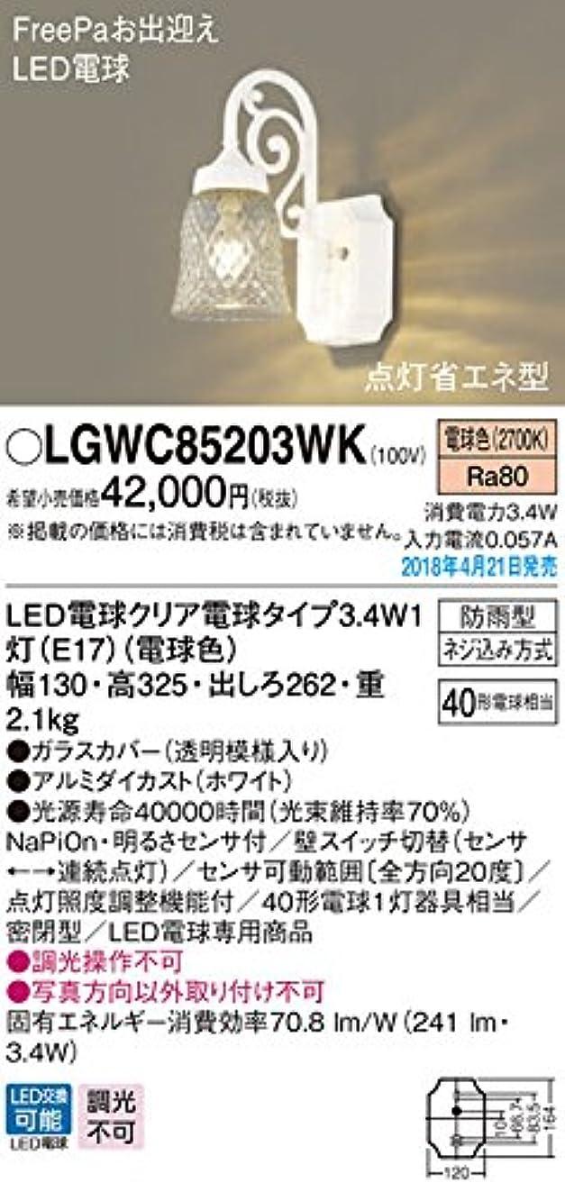 独裁逆さまに抵抗パナソニック ポーチライト LGWC85203WK ホワイト 高さ32.5×幅13cm