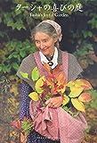 ターシャの喜びの庭