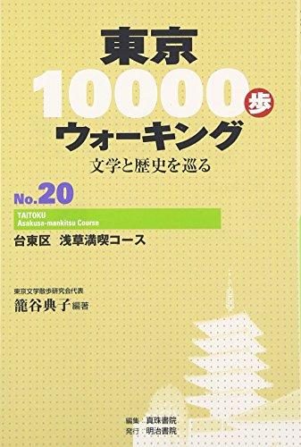 東京10000歩ウォーキング〈No.20〉台東区 浅草満喫コース―文学と歴史を巡るの詳細を見る