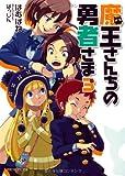 魔王さんちの勇者さま〈3〉 (徳間デュアル文庫)