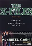 X‐ファイル―グラウンド・ゼロ (角川文庫)