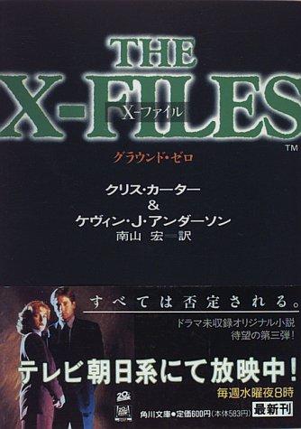 X‐ファイル―グラウンド・ゼロ (角川文庫)の詳細を見る