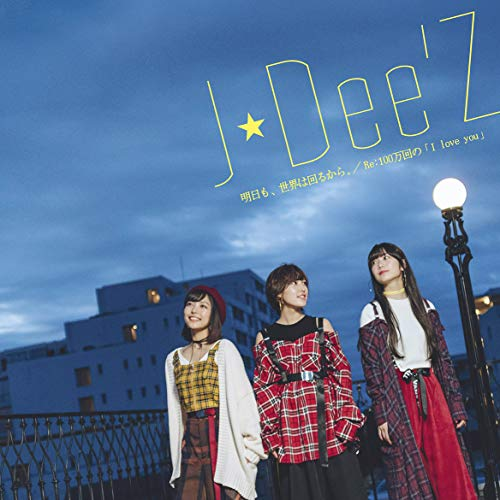 [Single]Re:100万回の「I love you」 – J☆Dee'Z[FLAC + MP3]